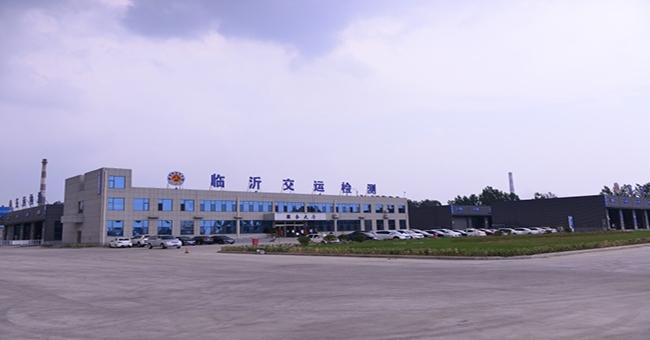 临沂交运机动车检测有限公司罗庄南外环站