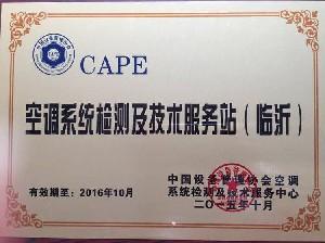 空调系统检测及技术服务站(临沂)