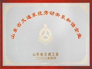 山东省交通系统劳动关系和谐企业