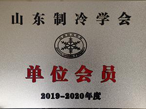 山东制冷学会单位会员2019-2020年度