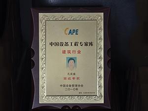 """中国设备工程专家库建筑行业""""高级专家"""""""