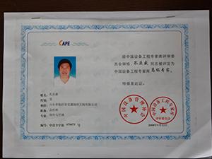 """中国设备工程专家库""""高级专家"""""""