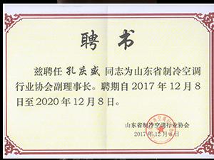 """聘任""""孔庆盛""""同志为山东制冷空调行业协会副理事长"""